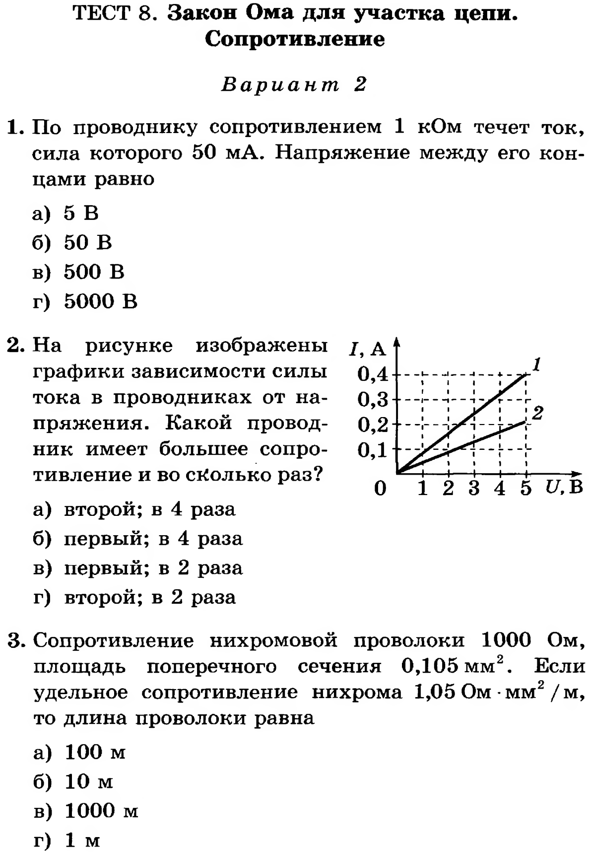 https://fsd.multiurok.ru/html/2018/03/13/s_5aa7a253057ba/857111_2.png
