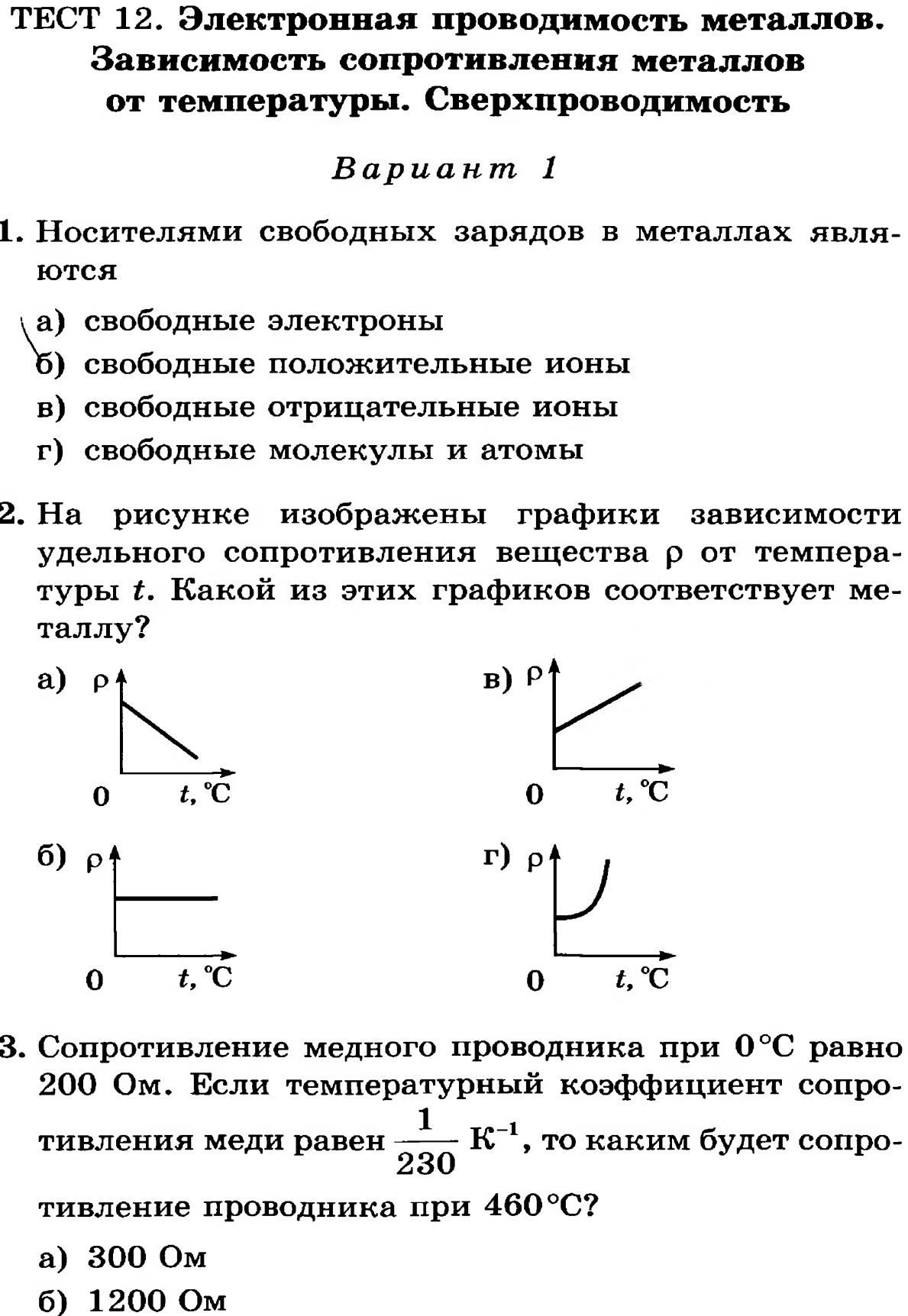Решение задач электрический ток в металлах как решить задачу нищего