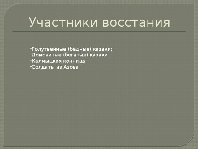 Участники восстания Голутвенные (бедные) казаки; Домовитые (богатые) казаки Калмыцкая конница Солдаты из Азова