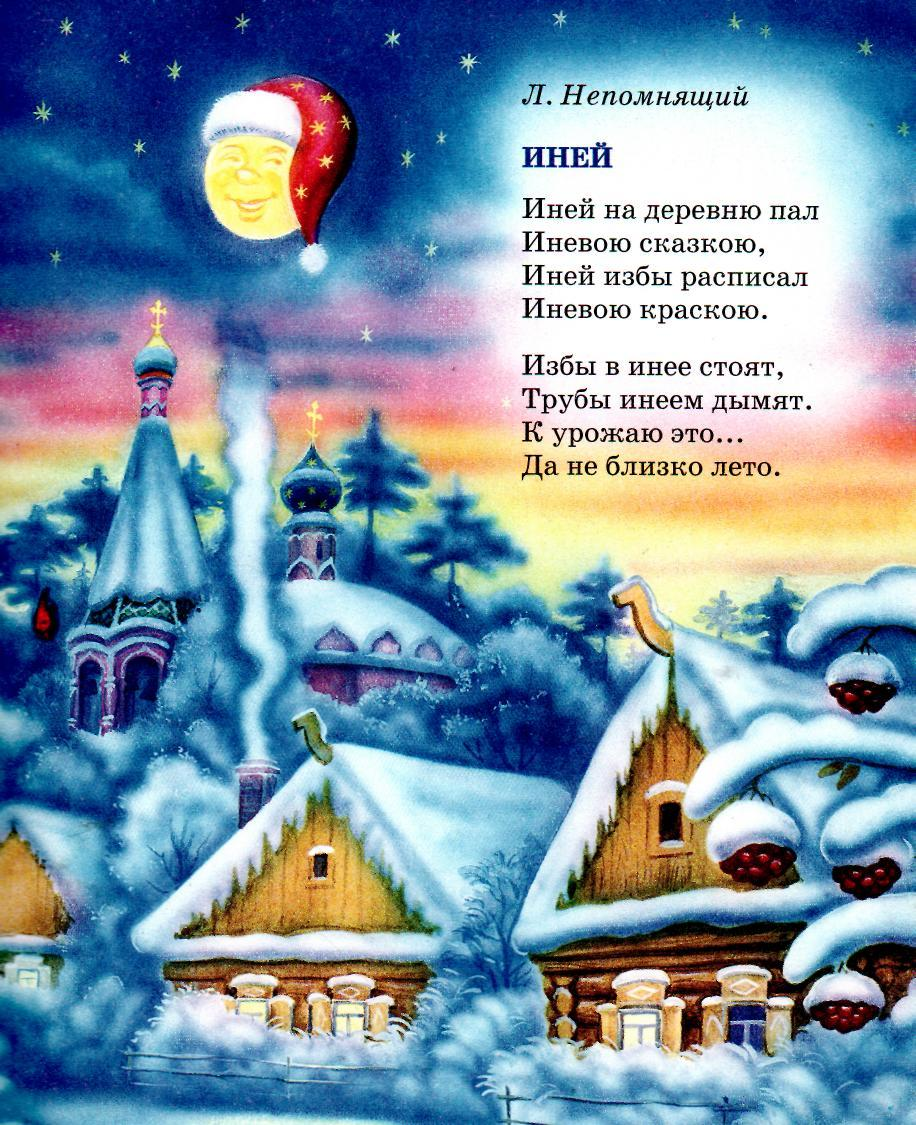 сосиски стишки про зиму и картинки получил свое название