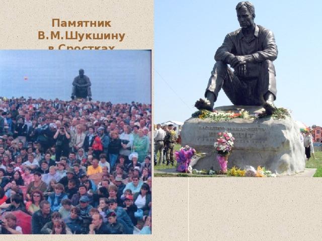 Памятник В.М.Шукшину в Сростках