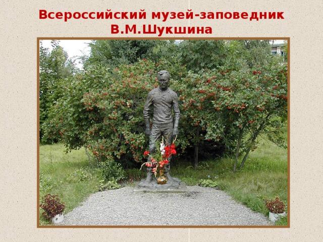 Всероссийский музей-заповедник В.М.Шукшина