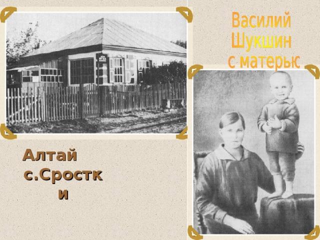 Алтай с.Сростки