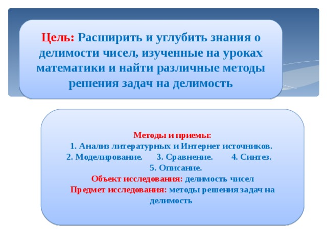 Задачи на делимость методика решения помощь в сдачи экзамена по дистанционному обучению