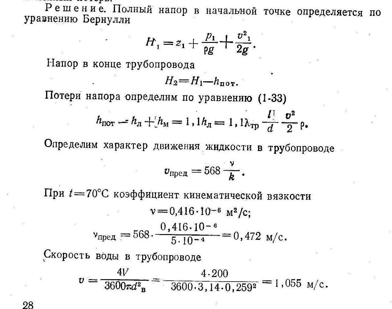 Решение задач на потери решение задач по статистике по вариациями