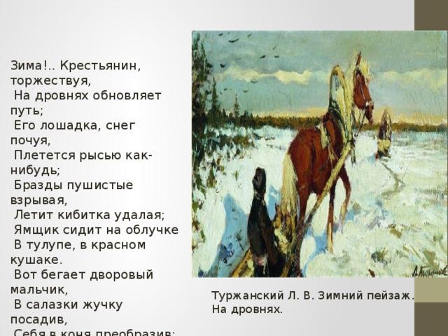 зима картинки крестьянин стих множество