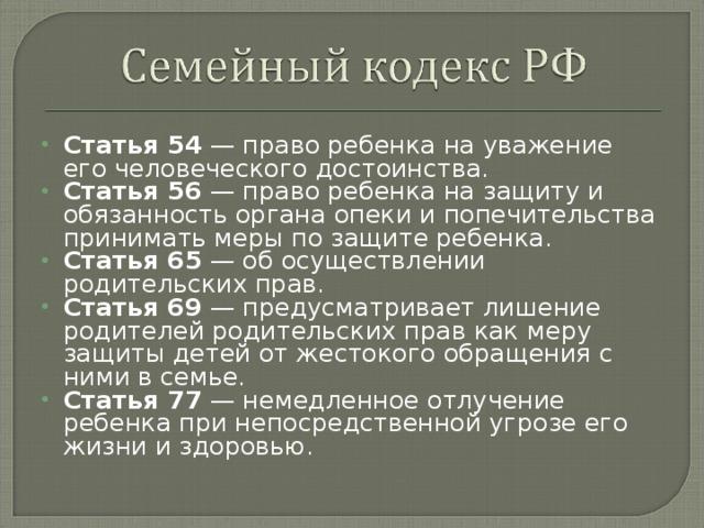 Статья 56. Право ребенка на защиту