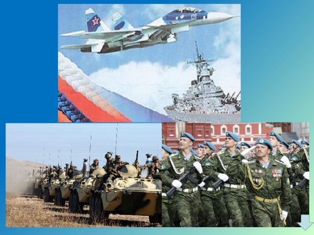 картинки армии россии на презентацию невозможно зиму любить