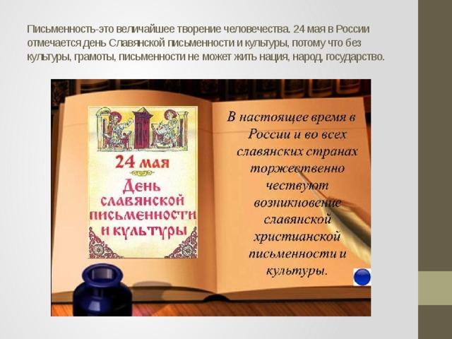 Картинки к дню славянской письменности в библиотеке