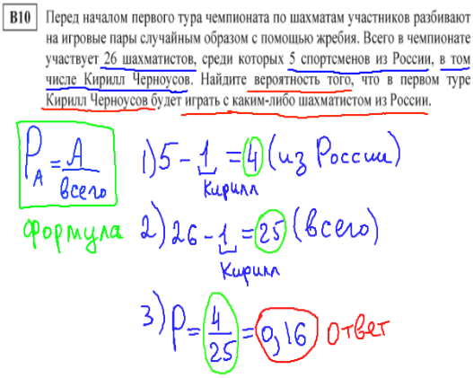 Алгебра теория вероятности задачи с решением экзамены для иностранных граждан для получения гражданства
