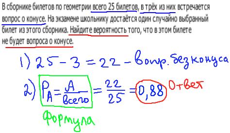 Егэ задачи на вероятность с решениями задачи на нахождение первообразной с решением