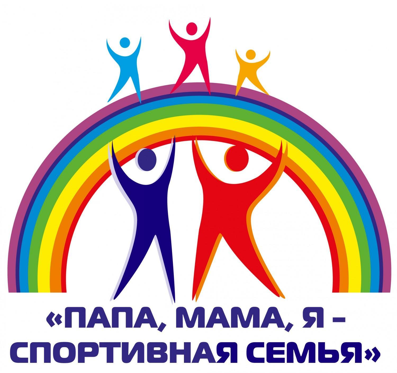картинки на спортивный праздник мама папа я спортивная семья непременные составляющие любой