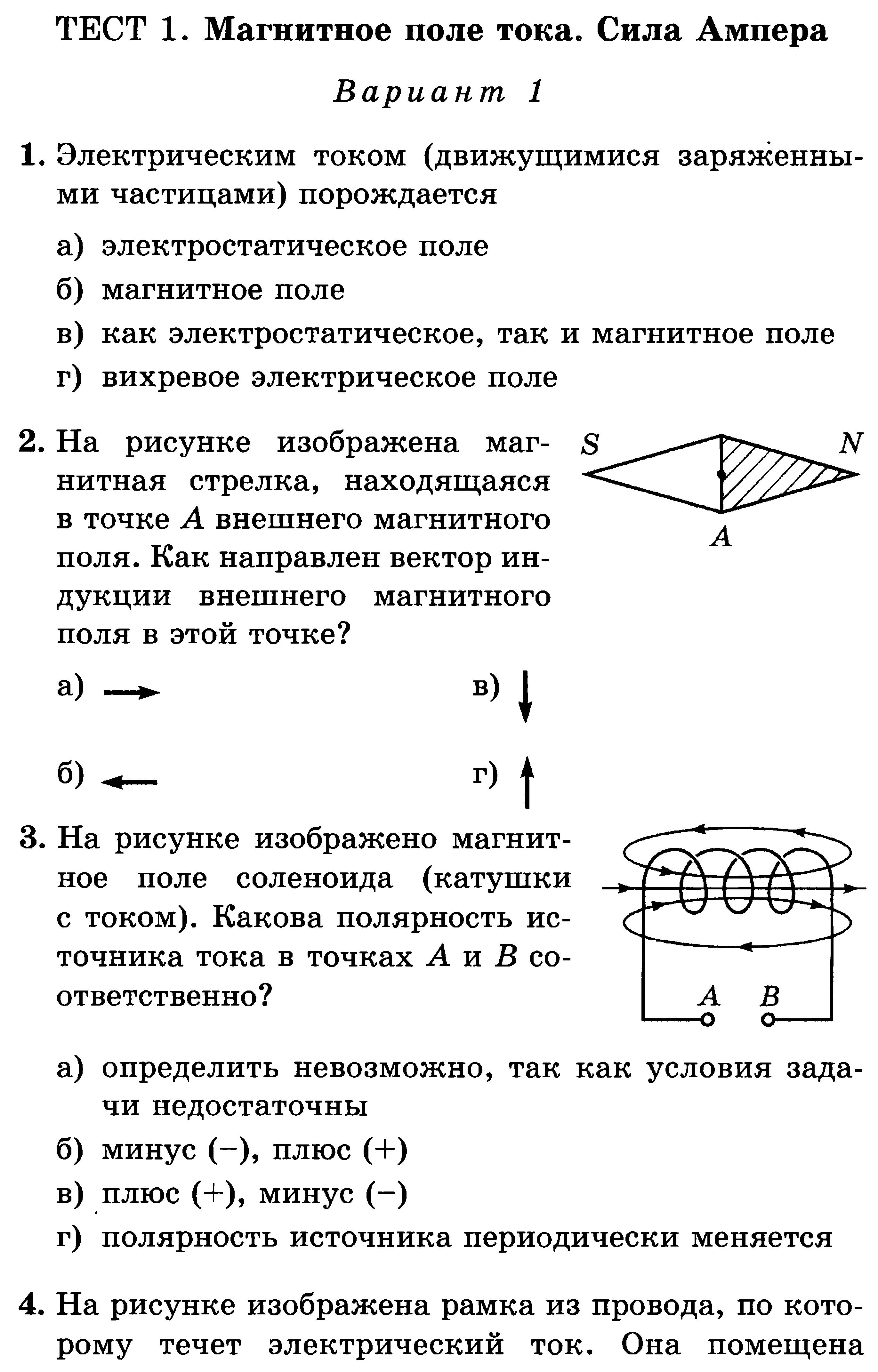Решение задач по теме сила лоренца ампера теория погрешностей примеры решений задач