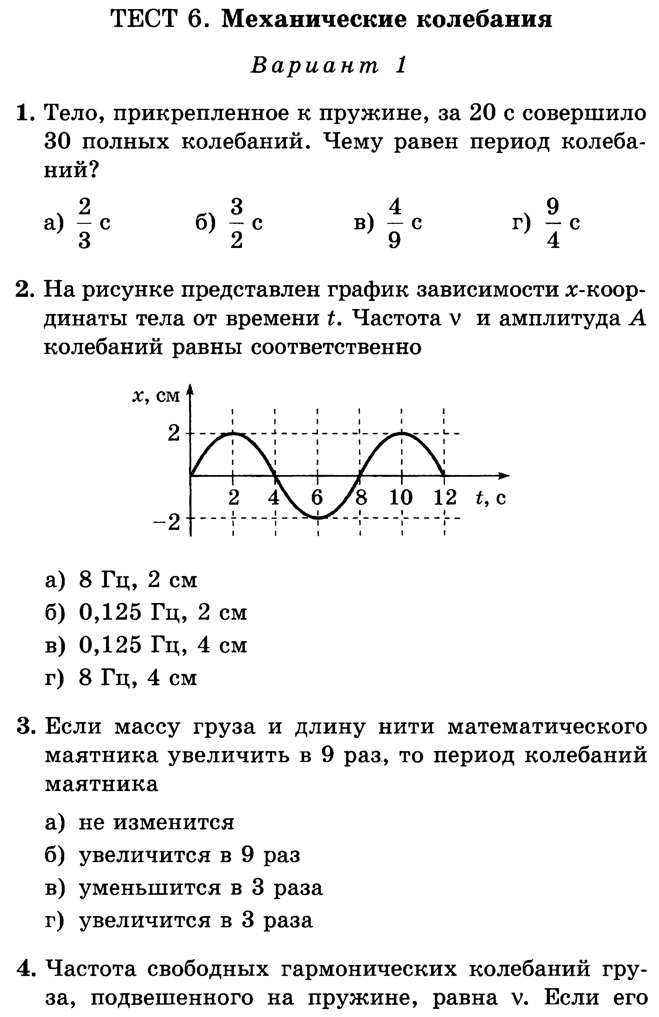 Физика 9 класс решение задач механические колебания все решения задач по квантовой физике