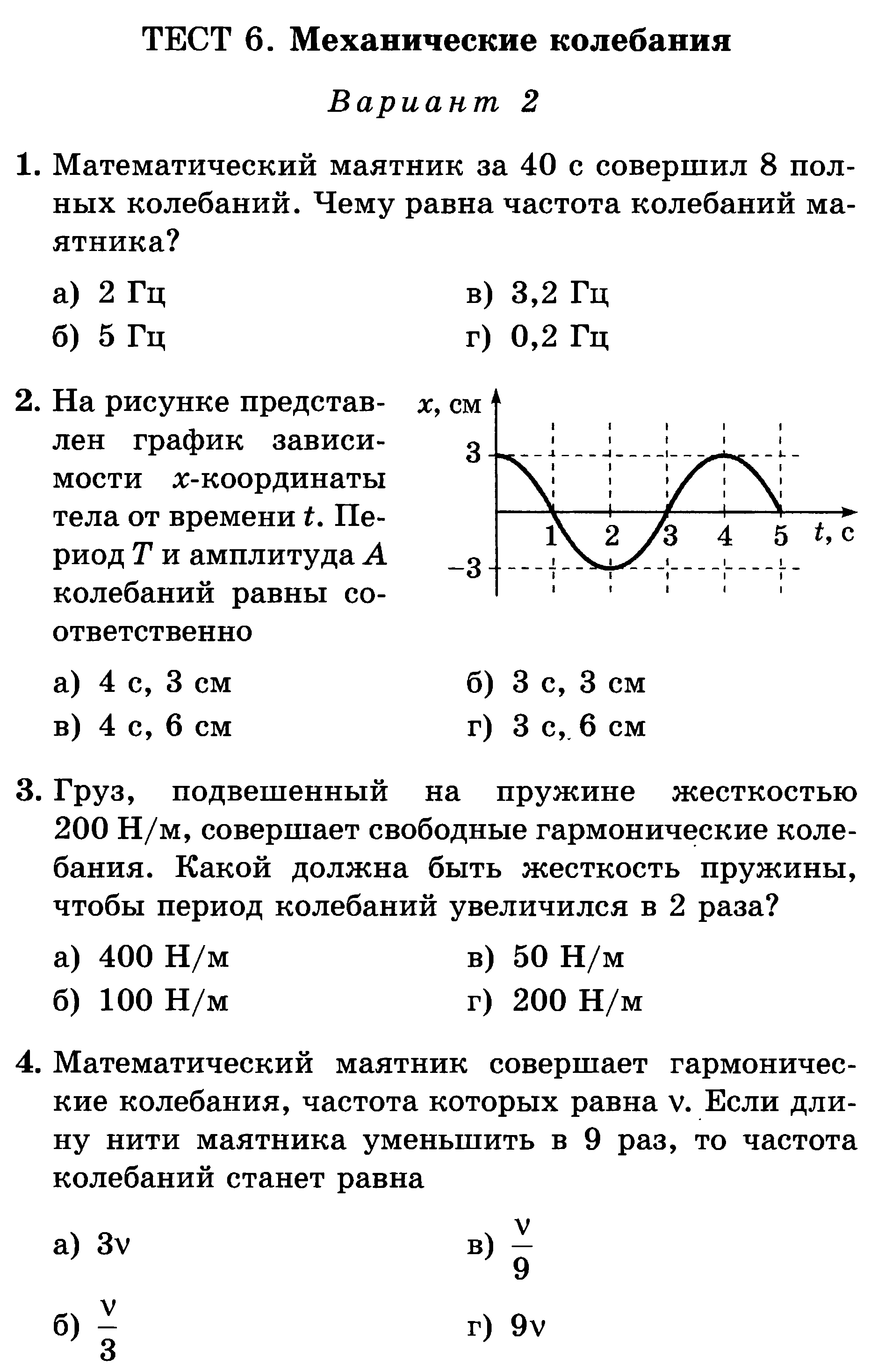 Физика решение задач тесты как правильно решить задачу по геометрии