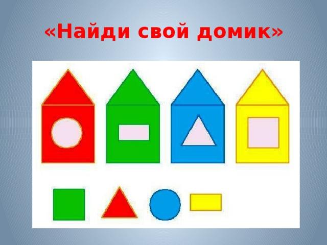 Найди свой домик картинки для детей