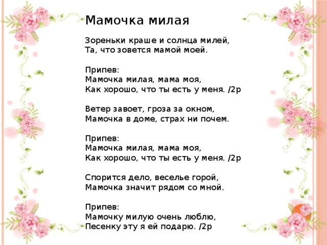 Музыкальные открытки с песнями для мамы и о маме