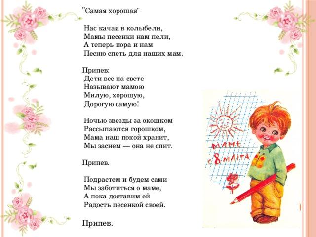 Выспался картинки, музыкальные открытки с песнями для мамы и о маме
