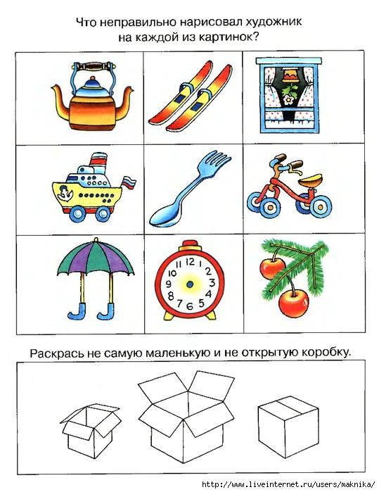 Упражнения на развитие логического мышления картинки