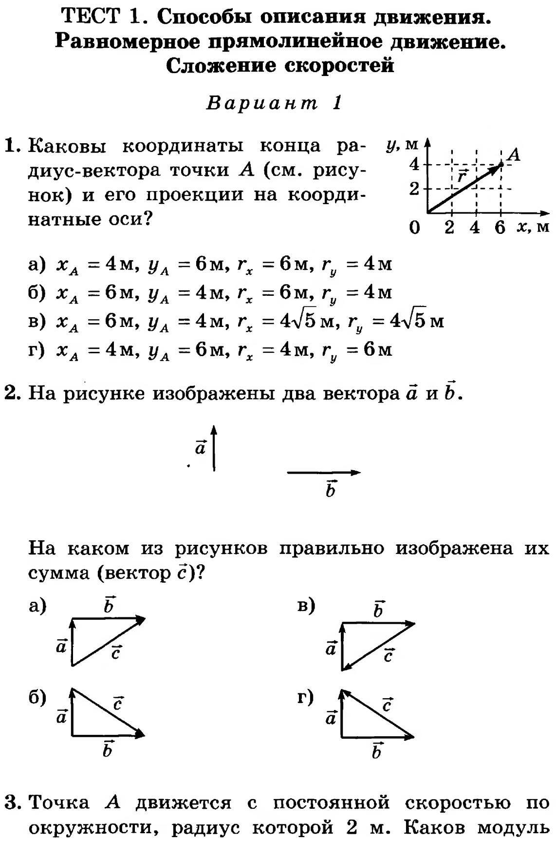 Сложение скоростей задачи с решением 7 класс математика 2 класс решение задач страница 38