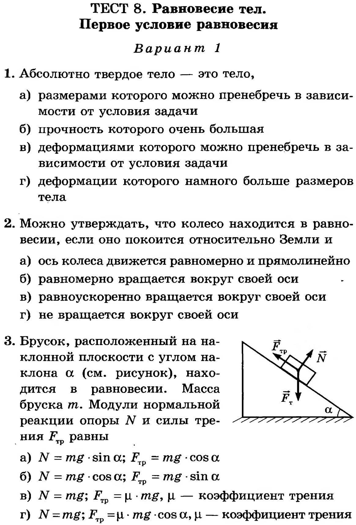 Решение задач по физике на равновесие тел способы решения задач с дробью 6 класс