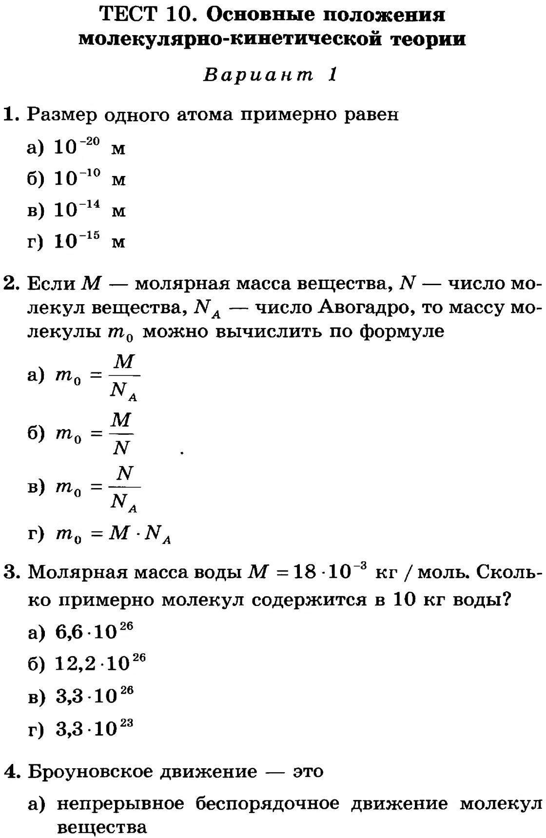 Урок решение задач по мкт 10 класс решение задач егэ по математике уровень с