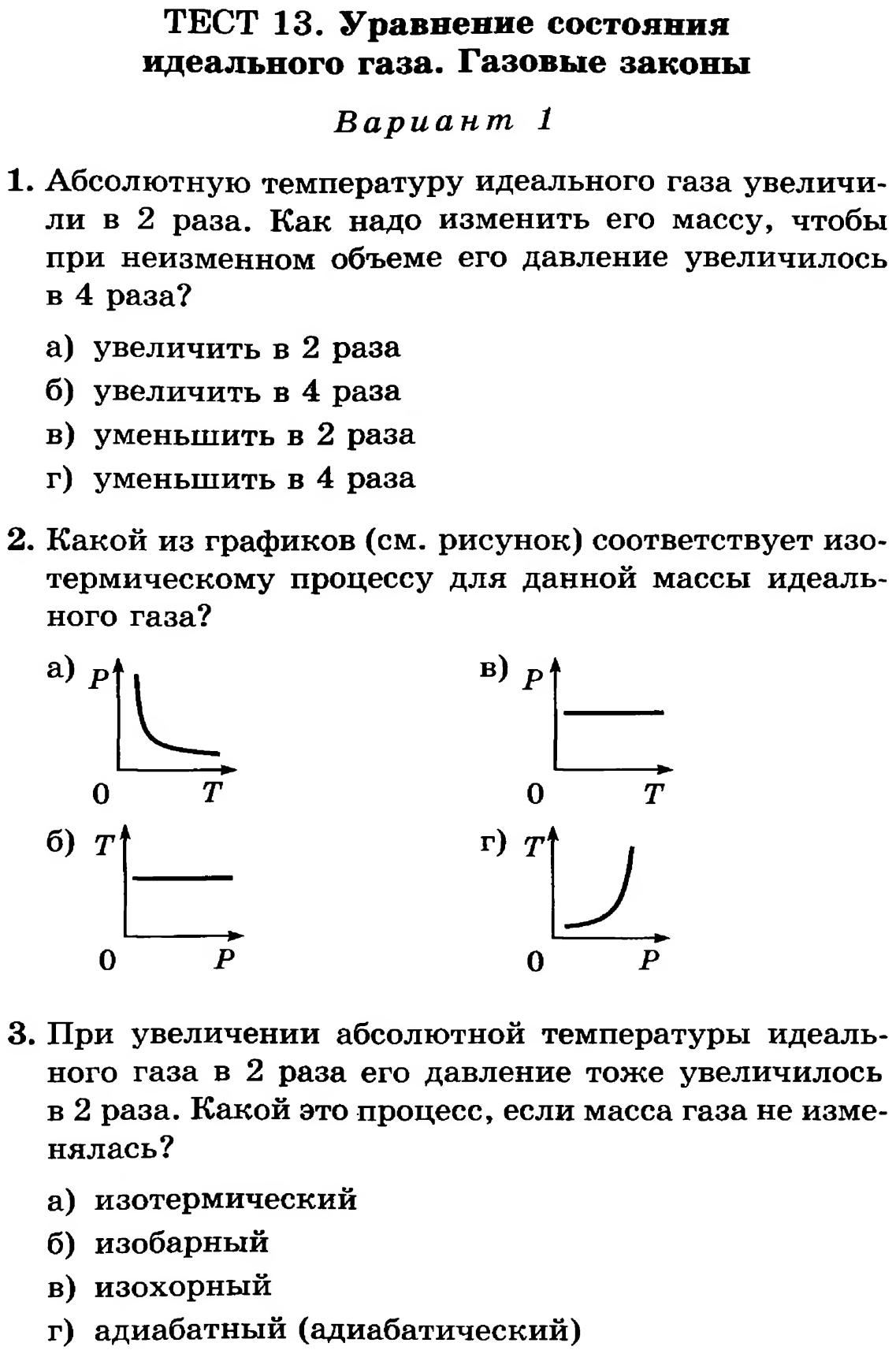 Решить задачи физика 10 класс газовые законы примеры решения термодинамика задачи