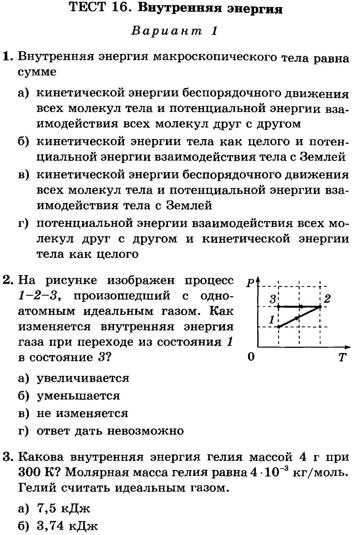 Контрольная работа по физике на тему внутренняя энергия 3818