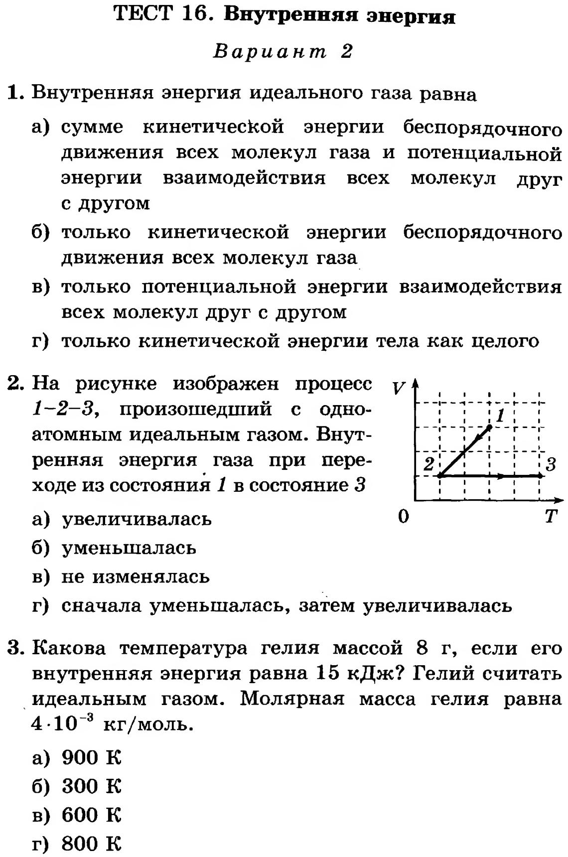 8 класс физика решение задач внутренняя энергия решение задач на кластерах