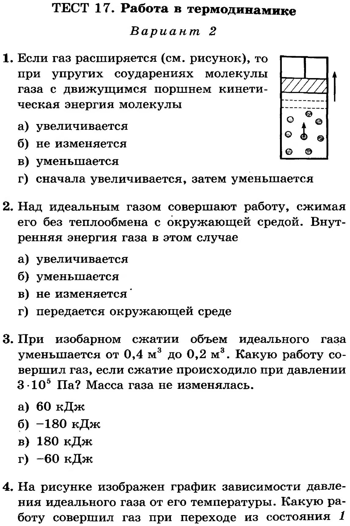 Решение задач по физике работа в термодинамике решение задач по практикум егоров сергеев