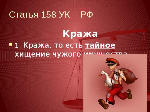 уголовный кодекс статья 158