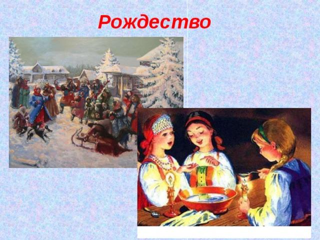 продолговатых картинки на тему русские народные традиции зажимается