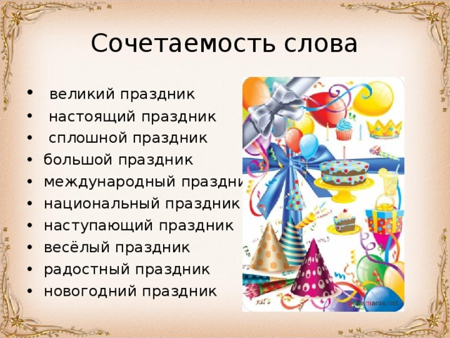 Словарное слово праздник в картинках