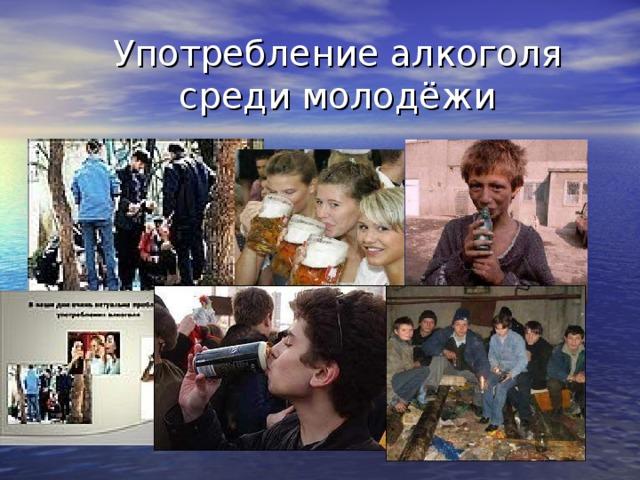 Употребление алкоголя среди молодёжи