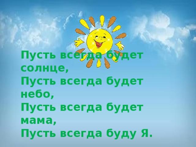 каждый солнце небо мама я картинки демиелинизирующего процесса