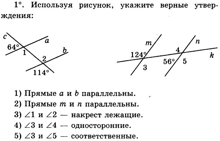Контрольная работа по теме параллельность в пространстве 1760