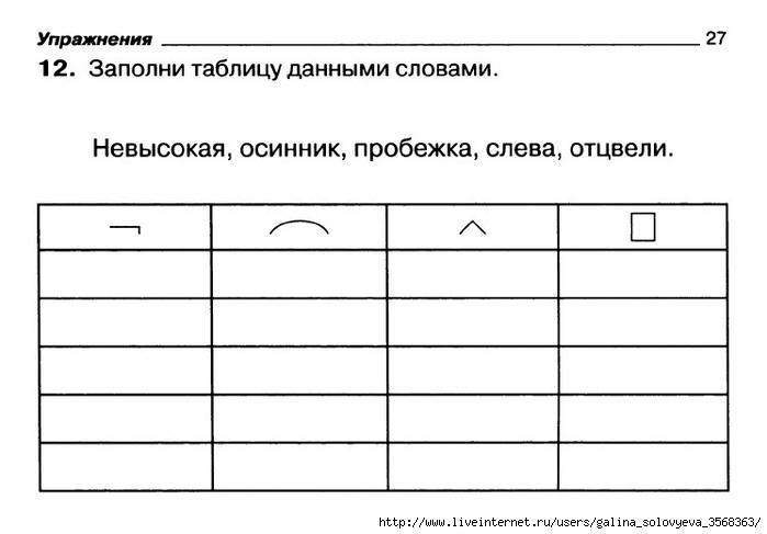 Разберите слова по составу открытка