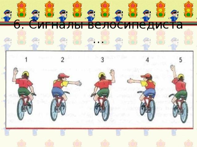 Днем, жесты велосипедиста на дороге в картинках