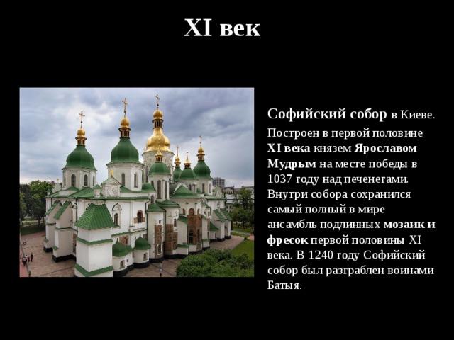 софийский собор описание перепелки