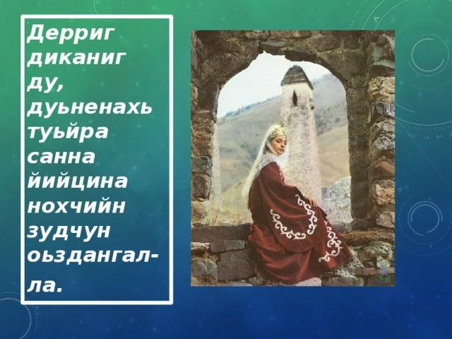 Стихи ко дню чеченской женщине