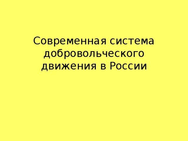 Современная система добровольческого движения в России