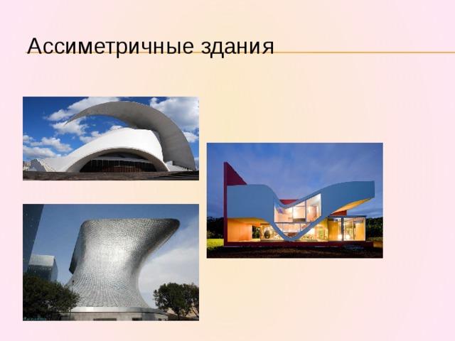 Ассиметричные здания