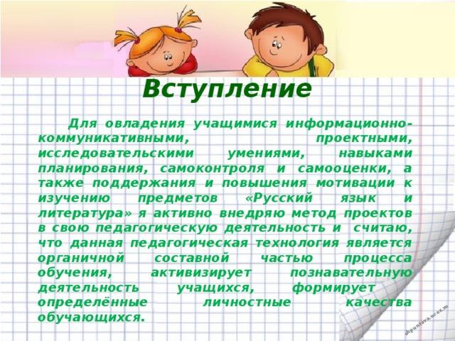 Реферат проектная деятельность на уроках русского языка 6905