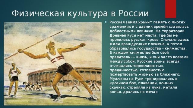 физическая культура в россии основном
