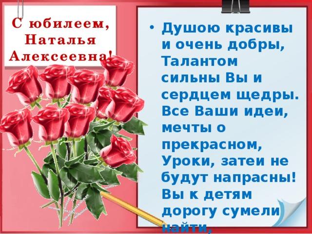 Поздравление с днем рождения натальи алексеевны