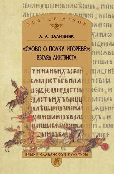"Зализняк А.А. ""Слово о полку Игореве"": взгляд лингвиста"