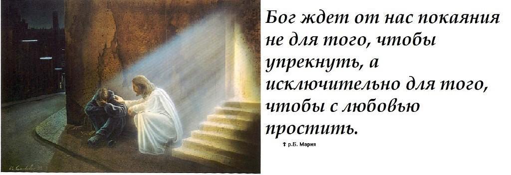 Открытки с покаянием, открытки