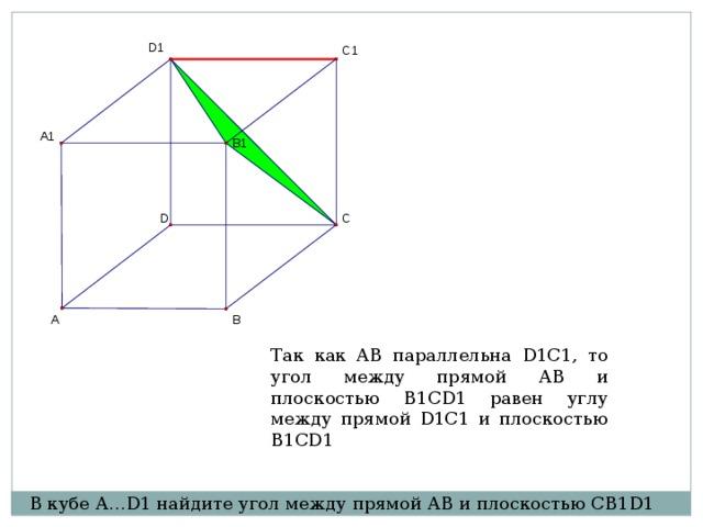 Куб решение задач егэ задачи b3 по математике решения