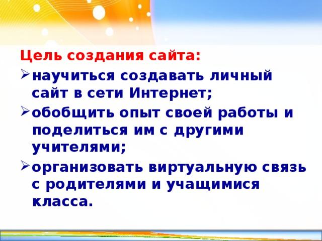 Цель создание сайта учителей сайты строительные компании рязани