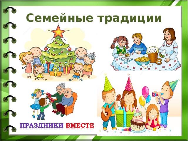 Мужчине, картинки для детей семья и семейные традиции